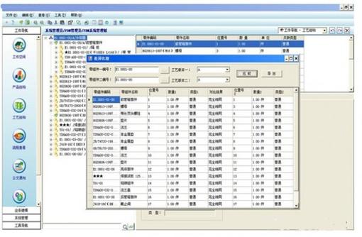数据管理系统